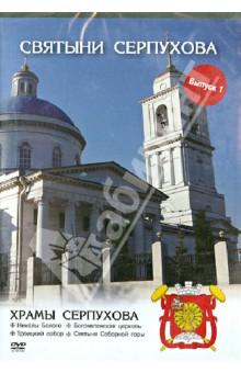 Святыни Серпухова. Храмы Серпухова. Выпуск 1 (DVD)