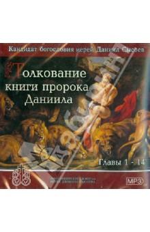 Толкование книги святого пророка Даниила (CDmp3)