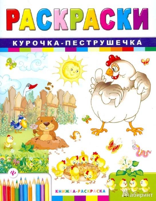 Иллюстрация 1 из 18 для Курочка-пеструшечка - Сергей Гордиенко | Лабиринт - книги. Источник: Лабиринт