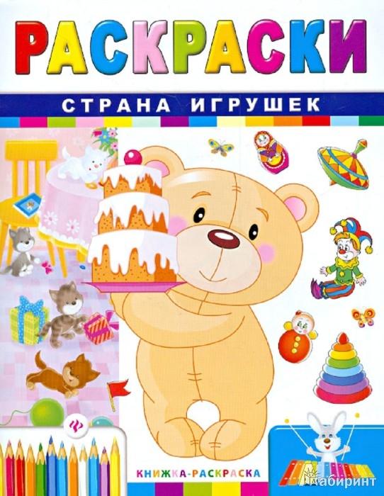 Иллюстрация 1 из 11 для Страна игрушек - Сергей Гордиенко | Лабиринт - книги. Источник: Лабиринт