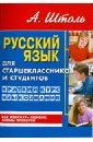 Русский язык для старшеклассников и студентов, Штоль Александр Александрович