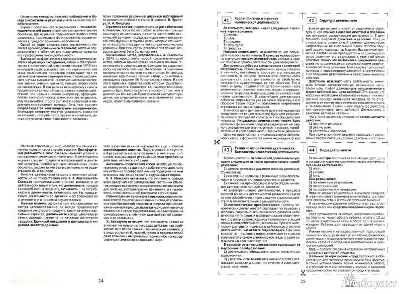 Иллюстрация 1 из 4 для Шпаргалка по психологии | Лабиринт - книги. Источник: Лабиринт
