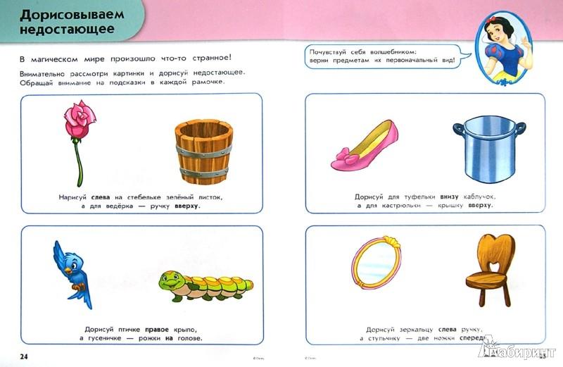 Иллюстрация 1 из 17 для Ориентируюсь в пространстве: для детей от 4 лет | Лабиринт - книги. Источник: Лабиринт