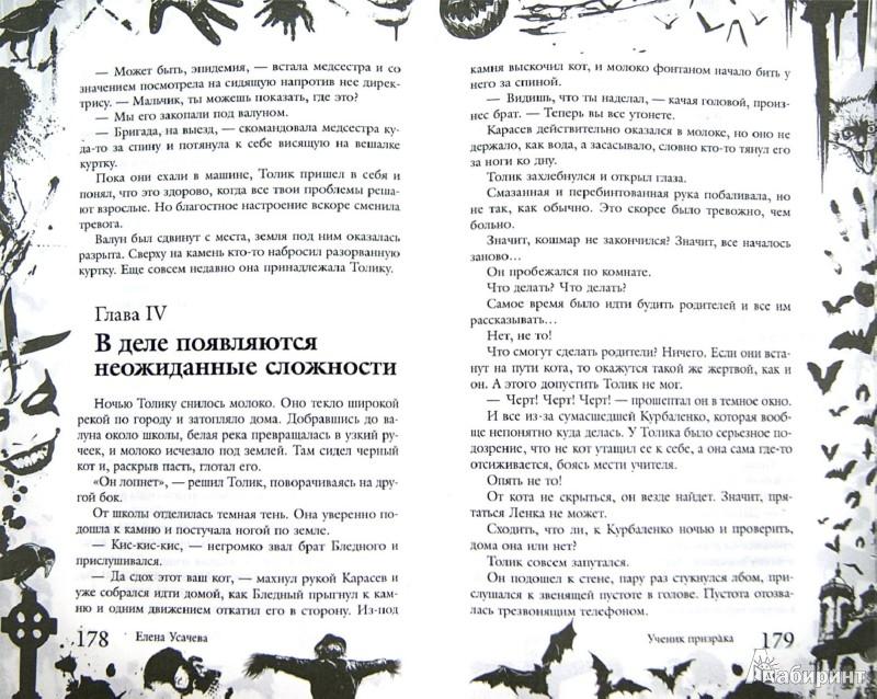Иллюстрация 1 из 7 для Большая книга ужасов. 49 - Артамонова, Воронова, Усачева | Лабиринт - книги. Источник: Лабиринт