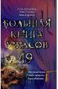 Большая книга ужасов. 49, Артамонова Елена,Усачева Елена Александровна,Воронова Анна