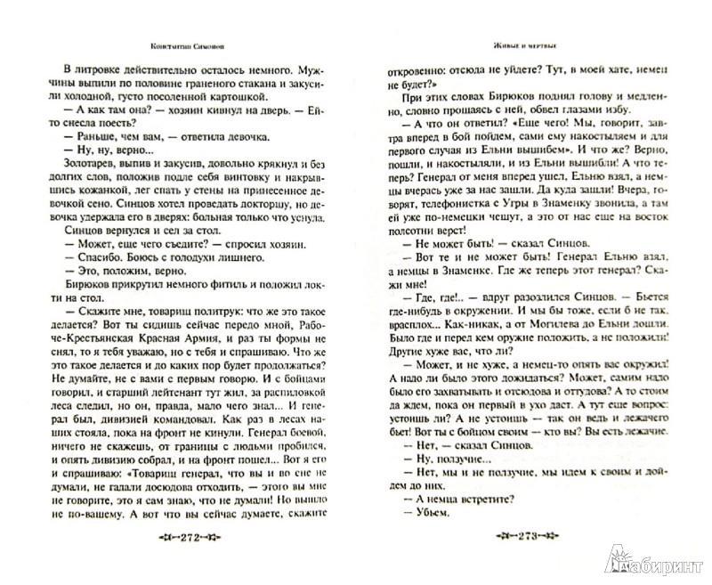 Иллюстрация 1 из 6 для Живые и мертвые. Книга 1 - Константин Симонов   Лабиринт - книги. Источник: Лабиринт