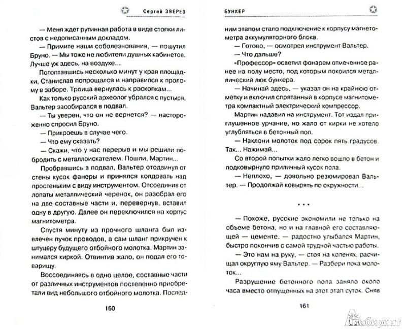 Иллюстрация 1 из 4 для Бункер - Сергей Зверев | Лабиринт - книги. Источник: Лабиринт