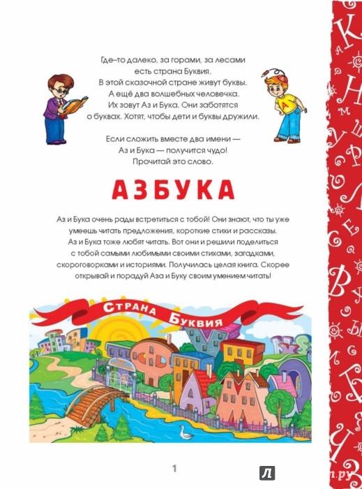 Иллюстрация 1 из 6 для Читаем с Азом и Букой - Татьяна Бокова   Лабиринт - книги. Источник: Лабиринт