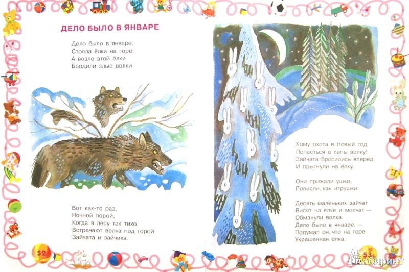 Иллюстрация 1 из 14 для Стихи - Агния Барто | Лабиринт - книги. Источник: Лабиринт