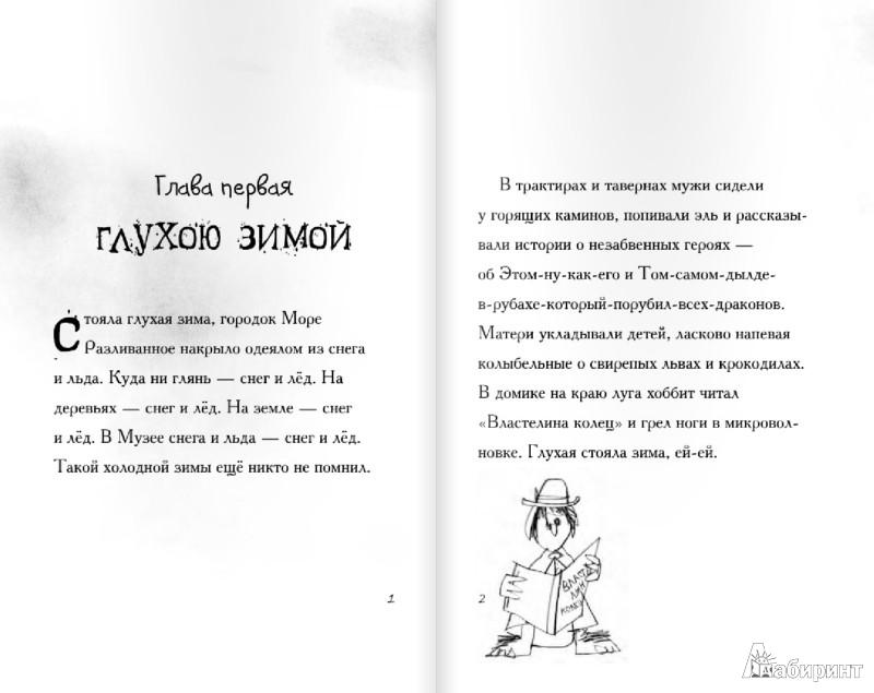 Иллюстрация 1 из 22 для Мистер Бяк и гоблины - Энди Стэнтон | Лабиринт - книги. Источник: Лабиринт