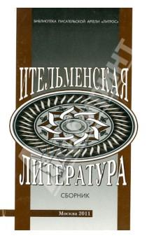 Ительменская литература. Материалы и исследования. Сборник