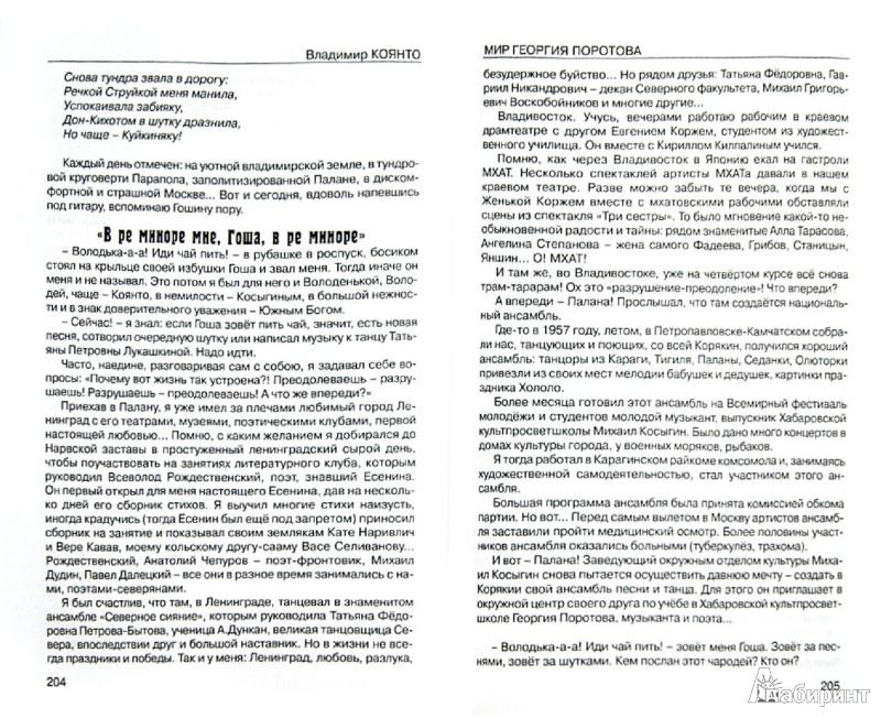 Иллюстрация 1 из 8 для Ительменская литература. Материалы и исследования. Сборник | Лабиринт - книги. Источник: Лабиринт