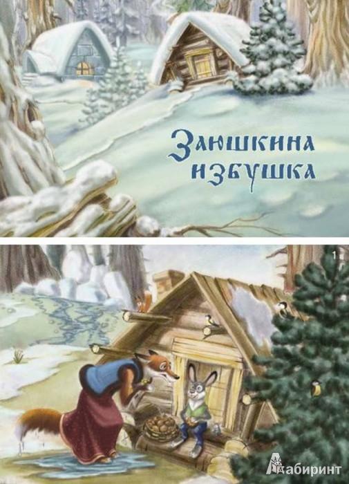 Иллюстрация 1 из 14 для Книжка своими руками. Заюшкина избушка. Теремок. Маша и медведь | Лабиринт - книги. Источник: Лабиринт