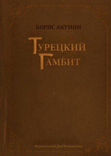 Иллюстрация 1 из 31 для Турецкий Гамбит - Борис Акунин   Лабиринт - книги. Источник: Лабиринт