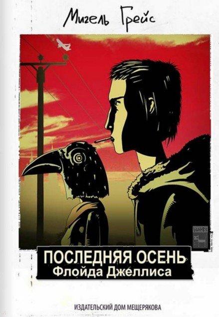 Иллюстрация 1 из 11 для Последняя Осень Флойда Джеллиса - Мигель Грейс | Лабиринт - книги. Источник: Лабиринт