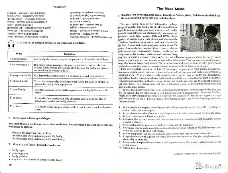 Иллюстрация 1 из 5 для Открывая мир с английским языком. Говорение. Speaking. Готовимся к ЕГЭ (+ 2CD) - С. Юнева | Лабиринт - книги. Источник: Лабиринт