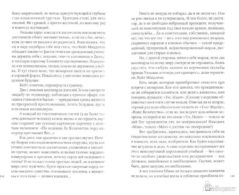 Иллюстрация 1 из 5 для Время путешествий. Англия: Иностранец Ее Величества - Андрей Остальский | Лабиринт - книги. Источник: Лабиринт