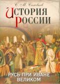 История России. Русь при Иване Великом