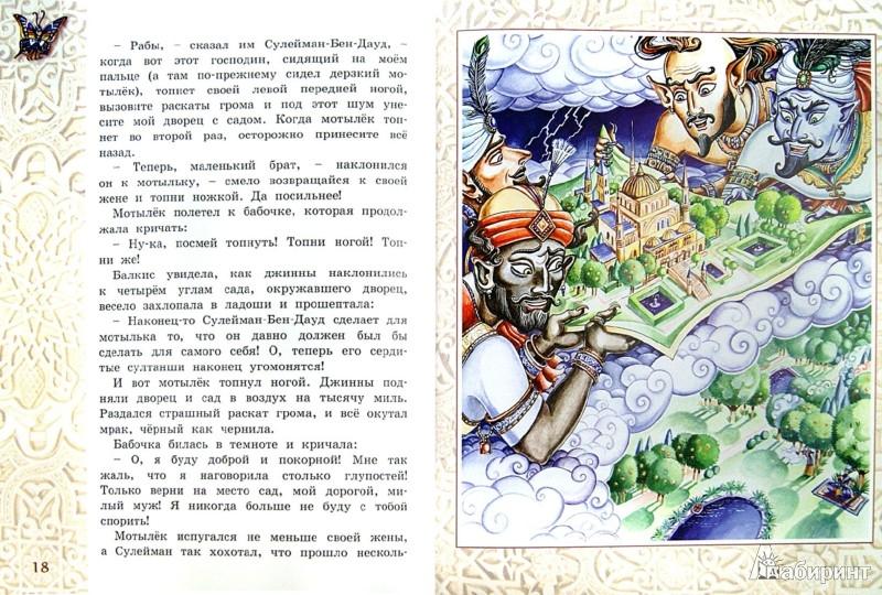 Иллюстрация 1 из 19 для Восточные сказки - Киплинг, Гауф, Андерсен | Лабиринт - книги. Источник: Лабиринт