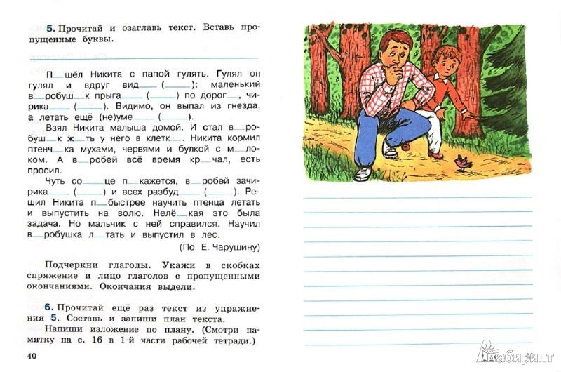 Решебник Русский Язык.рабочая Тетрадь. 4 Класс. В 2-х Зеленина Хохлова