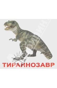 Динозавры (с фактами и заданиями на обратной стороне карточек)