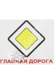 """Комплект карточек """"Дорожные знаки"""" МИНИ-60"""