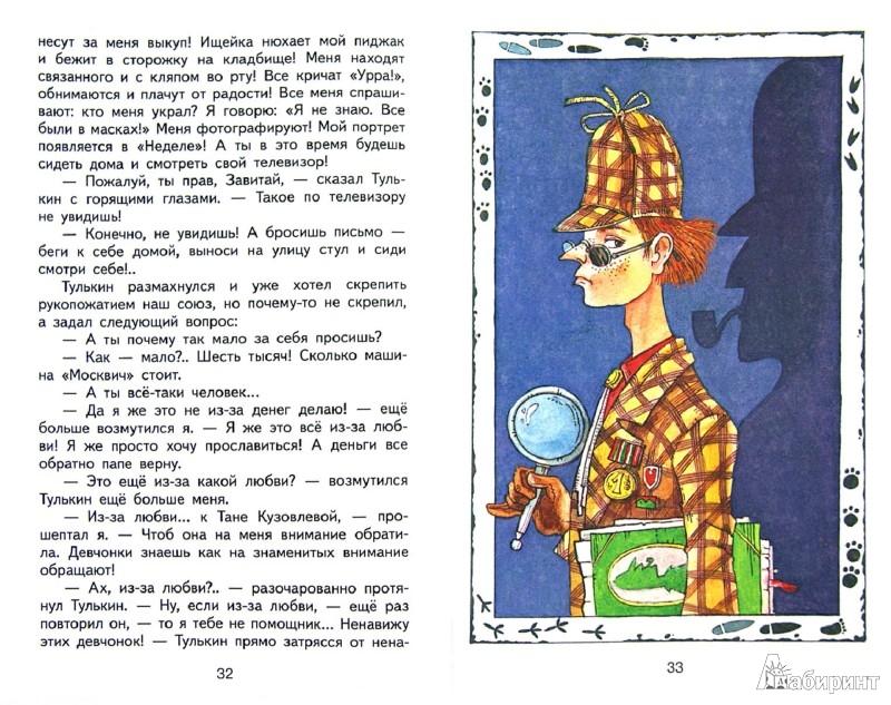Иллюстрация 1 из 24 для До свадьбы заживет. Повесть о самой первой любви - Валерий Медведев   Лабиринт - книги. Источник: Лабиринт