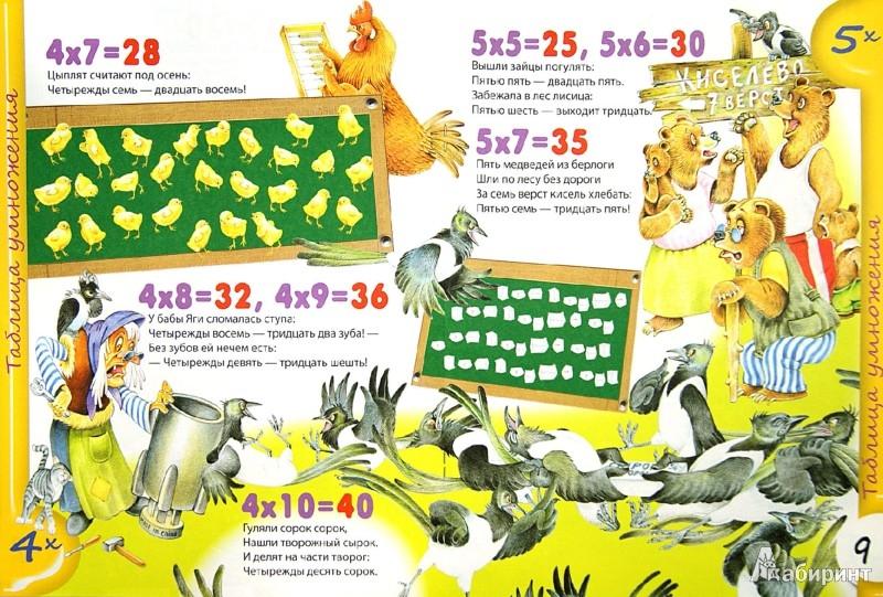 Иллюстрация 1 из 17 для Таблица умножения - Андрей Усачев   Лабиринт - книги. Источник: Лабиринт