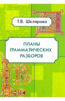 Планы грамматических разборов. 5-11 классы. Подготовка к ЕГЭ