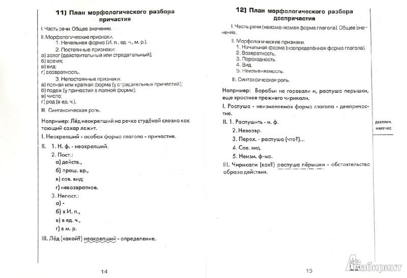 Иллюстрация 1 из 5 для Планы грамматических разборов. 5-11 классы. Подготовка к ЕГЭ - Татьяна Шклярова | Лабиринт - книги. Источник: Лабиринт