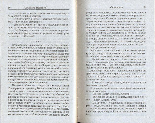 Иллюстрация 1 из 13 для Слово воина - Александр Прозоров | Лабиринт - книги. Источник: Лабиринт