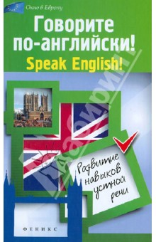 Говорите по-английски! Speak English!: развитие навыков устной речи