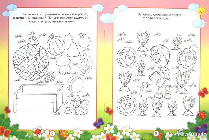 Иллюстрация 1 из 8 для Развиваем память. Для детей 3-4 лет - Гаврина, Топоркова, Щербинина, Кутявина | Лабиринт - книги. Источник: Лабиринт