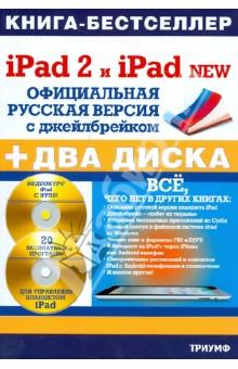 iPad 2 и iPad NEW: официальная русская версия с джейлбрейком (+ 2CDрс) ермолин а н самоучитель 5 абсолютно бесплатных антивирусов быстрый старт cd rom