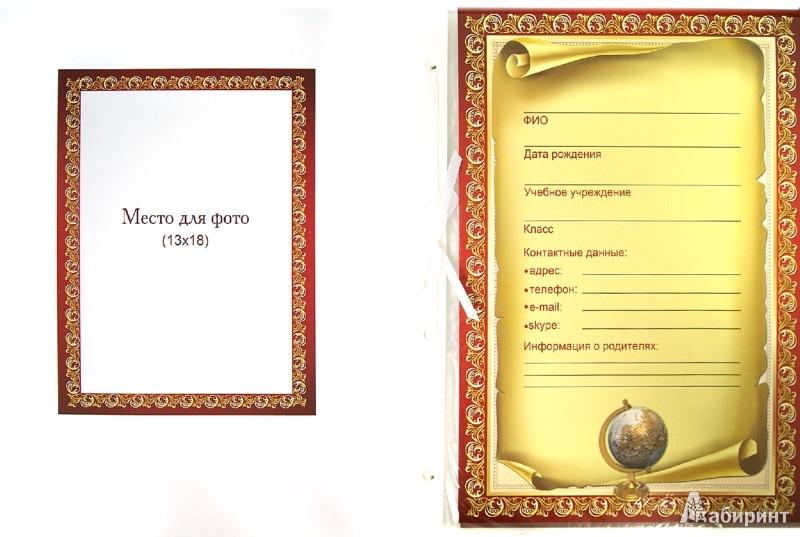 Иллюстрация 1 из 11 для Портфолио школьника (29828) | Лабиринт - книги. Источник: Лабиринт