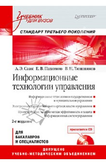 Информационные технологии управления. Учебник для вузов (+CD) информационные технологии в туристской индустрии для бакалавров учебник
