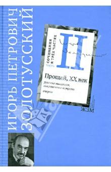 Часть 2. Прощай, XХ век московские воспоминания шестидесятых годов