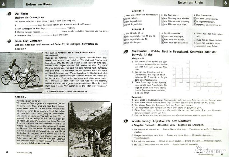 гдз по горизонтам 8 класс учебник