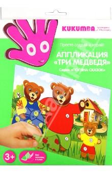 """Аппликация """"Три медведя"""" (97011)"""