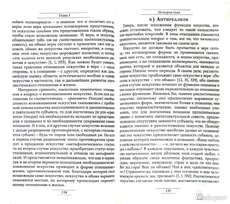 Иллюстрация 1 из 9 для Ницше и эстетика - Артем Радеев | Лабиринт - книги. Источник: Лабиринт