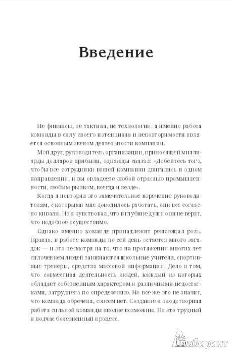 Иллюстрация 1 из 12 для Пять пороков команды. Притчи о лидерстве - Патрик Ленсиони   Лабиринт - книги. Источник: Лабиринт