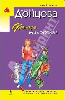 Электронная книга Фанера Милосская