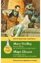 Франкенштейн, или современный Прометей, Шелли Мэри