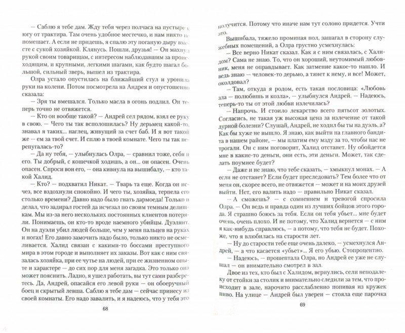 Иллюстрация 1 из 7 для Монах. Путь к цели - Евгений Щепетнов | Лабиринт - книги. Источник: Лабиринт