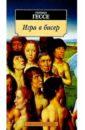 Гессе Герман Игра в бисер: Роман