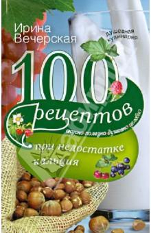 100 рецептов при недостатке кальция. Вкусно, полезно, душевно, целебно