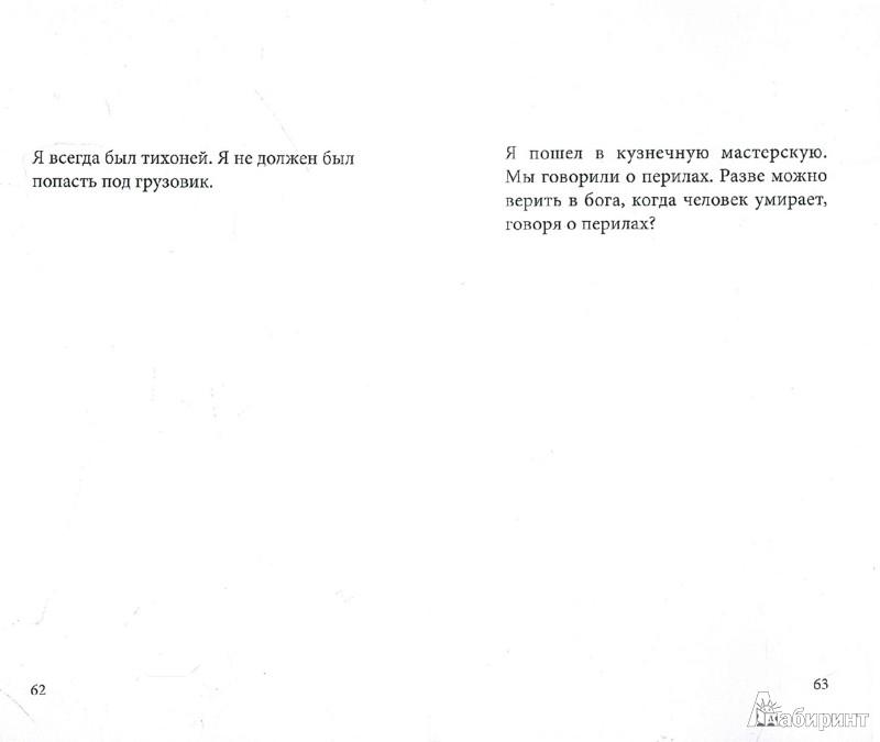 Иллюстрация 1 из 13 для Открытки с того света - Франко Арминио | Лабиринт - книги. Источник: Лабиринт