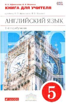 афанасьева михеева английский 5 класс гдз учебник