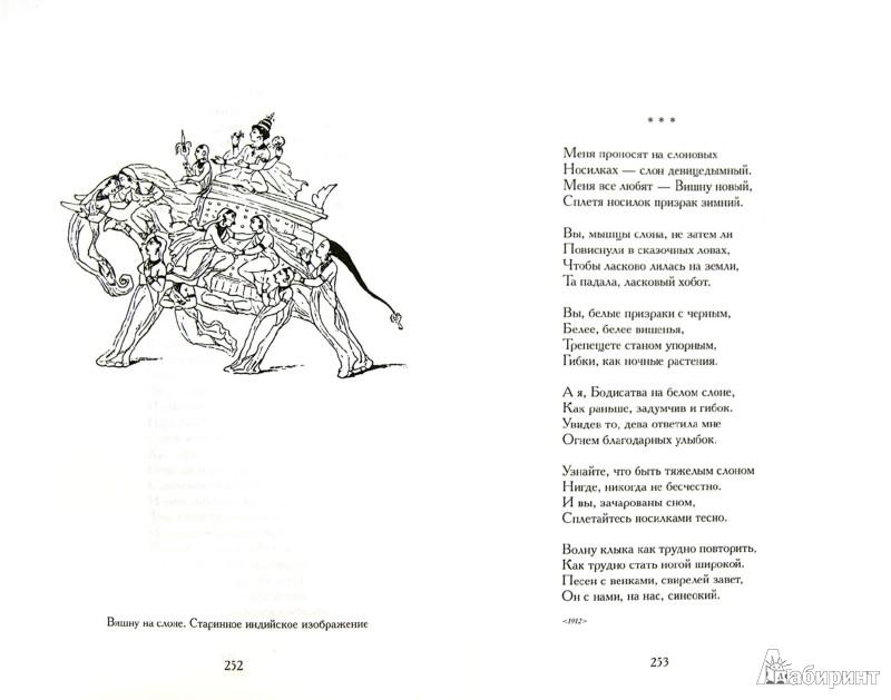 Иллюстрация 1 из 37 для Собрание сочинений. В 6-ти томах. Том 1. Литературная автобиография. Стихотворения 1904 - 1916 - Велимир Хлебников | Лабиринт - книги. Источник: Лабиринт
