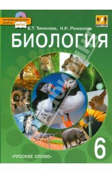Биология. 6 класс. Учебник. ФГОС (+CD)